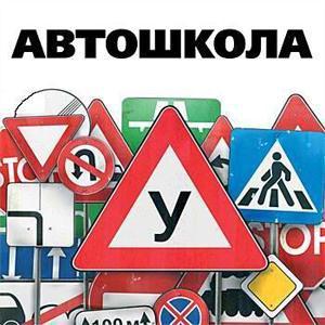 Автошколы Алтыная