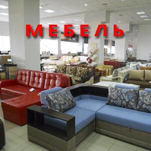 Магазины мебели Алтыная