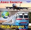 Авиа- и ж/д билеты в Алтынае