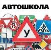 Автошколы в Алтынае