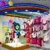 Детские магазины в Алтынае