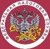 Налоговые инспекции, службы в Алтынае