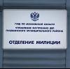 Отделения полиции в Алтынае