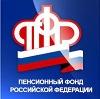 Пенсионные фонды в Алтынае
