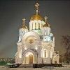 Религиозные учреждения в Алтынае