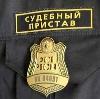 Судебные приставы в Алтынае