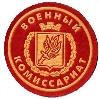 Военкоматы, комиссариаты в Алтынае