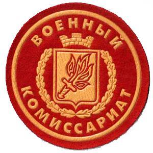 Военкоматы, комиссариаты Алтыная
