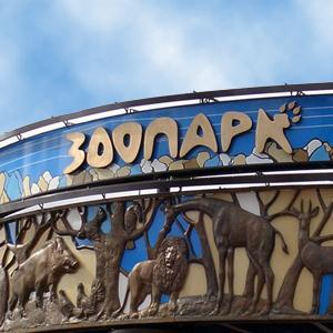 Зоопарки Алтыная
